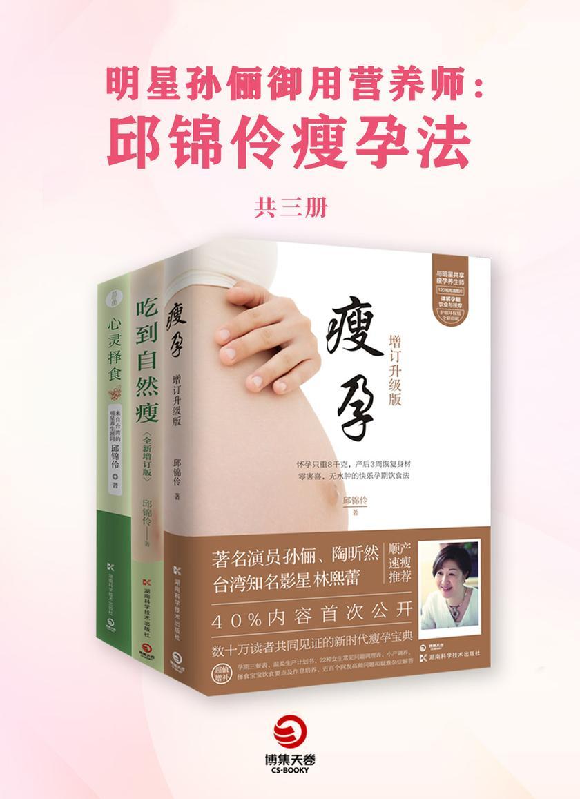 明星孙俪御用营养师:邱锦伶瘦孕法(全3册)