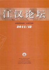 江汉论坛 月刊 2011年12期(电子杂志)(仅适用PC阅读)