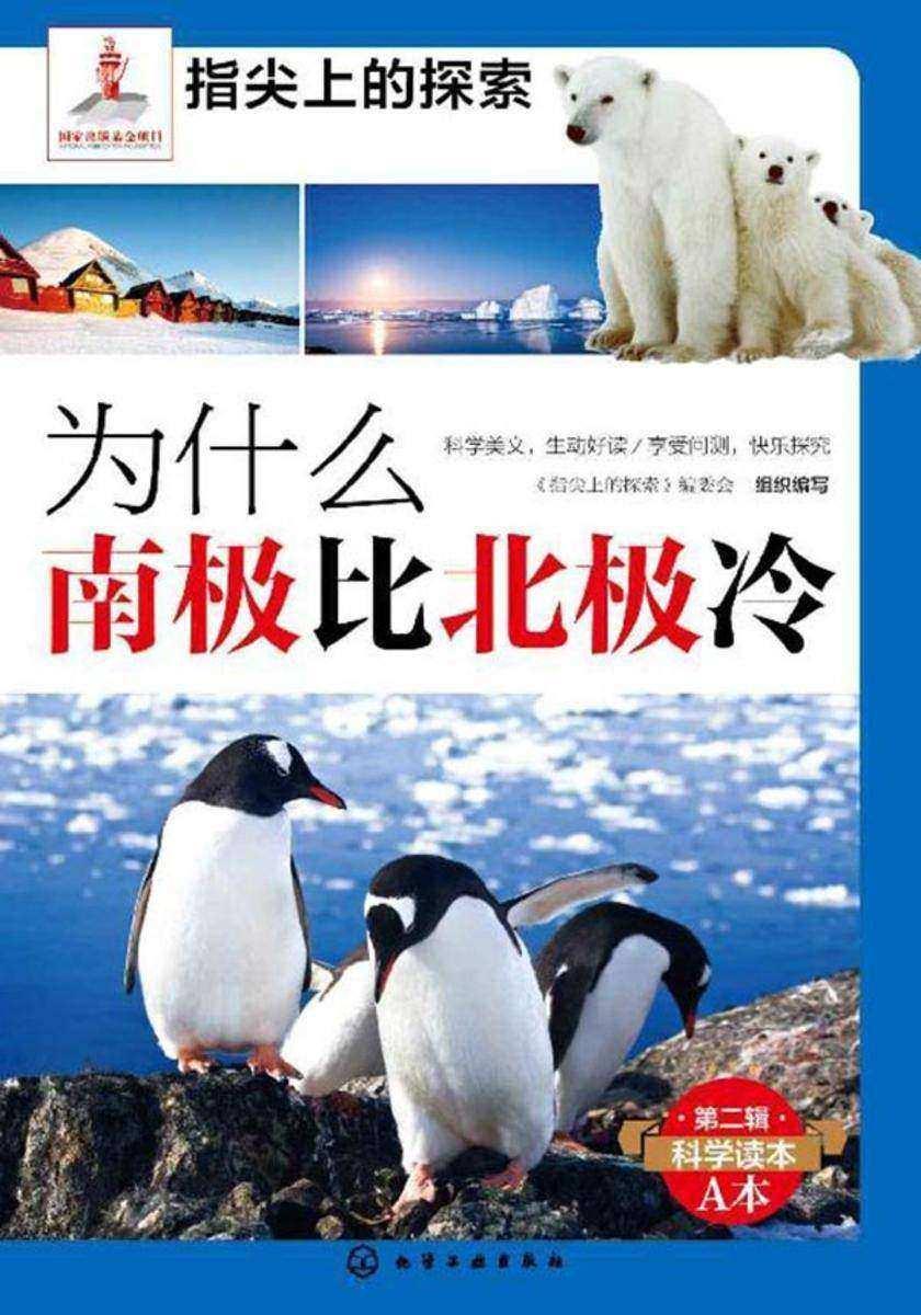 为什么南极比北极冷(指尖上的探索)