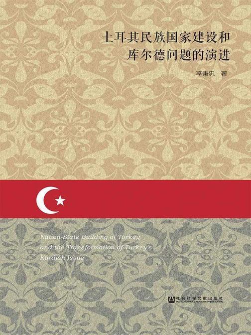 土耳其民族国家建设和库尔德问题的演进