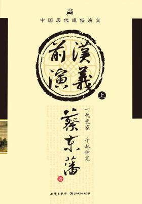 中国历代通俗演义:前汉演义(上)