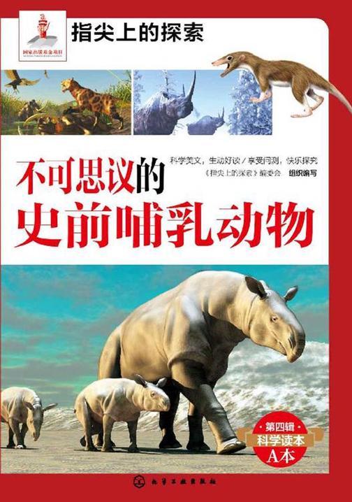 不可思议的史前哺乳动物(指尖上的探索)