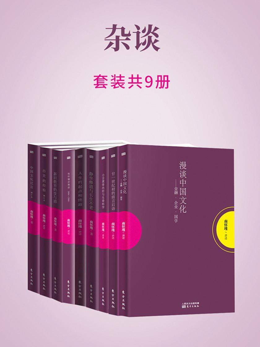 杂谈(南怀瑾独家授权定本种子书)
