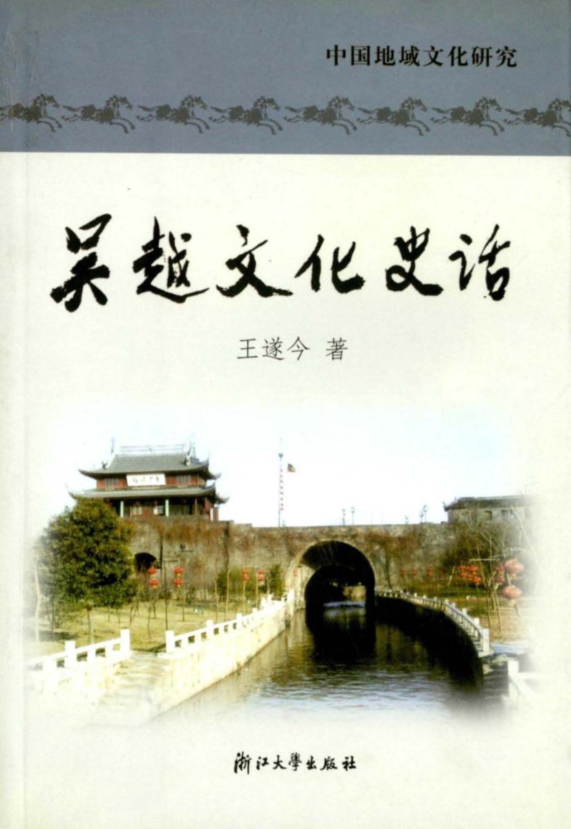 吴越文化史话(仅适用PC阅读)