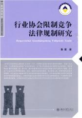 行业协会限制竞争法律规制研究(仅适用PC阅读)