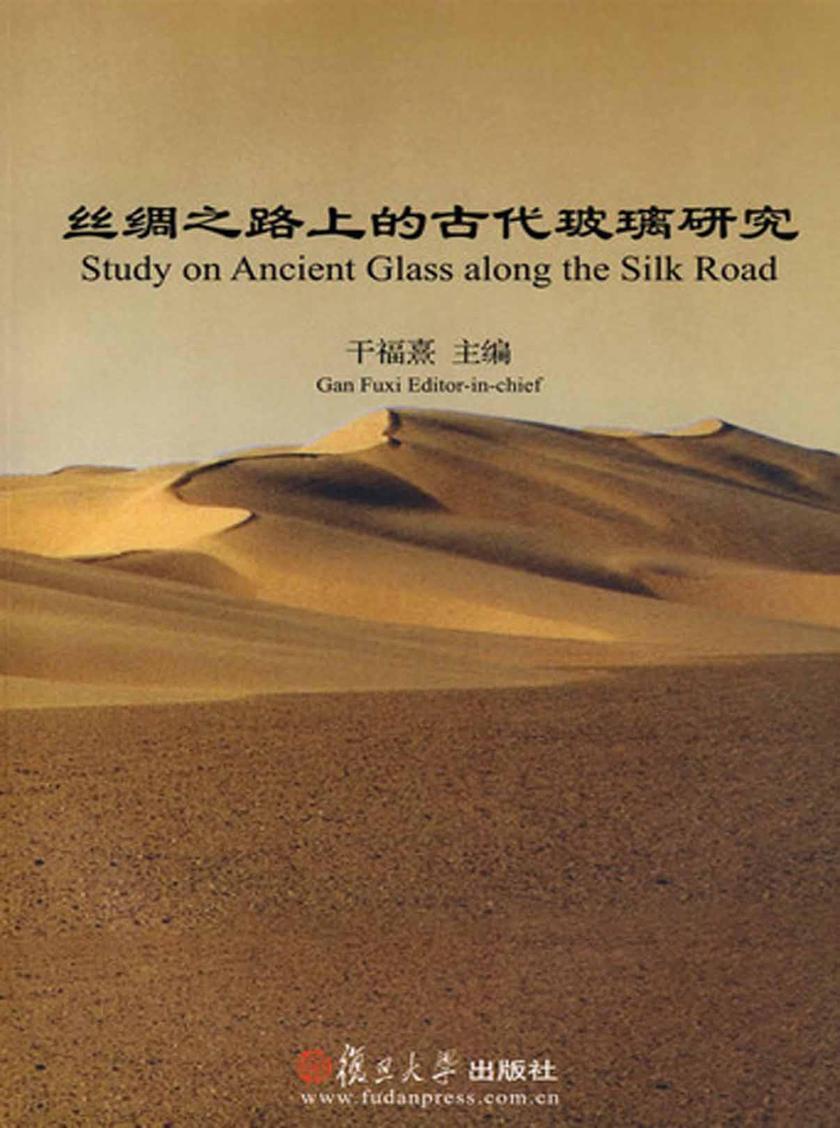 丝绸之路上的古代玻璃研究