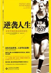 逆袭人生:没有手脚的奥运田径冠军
