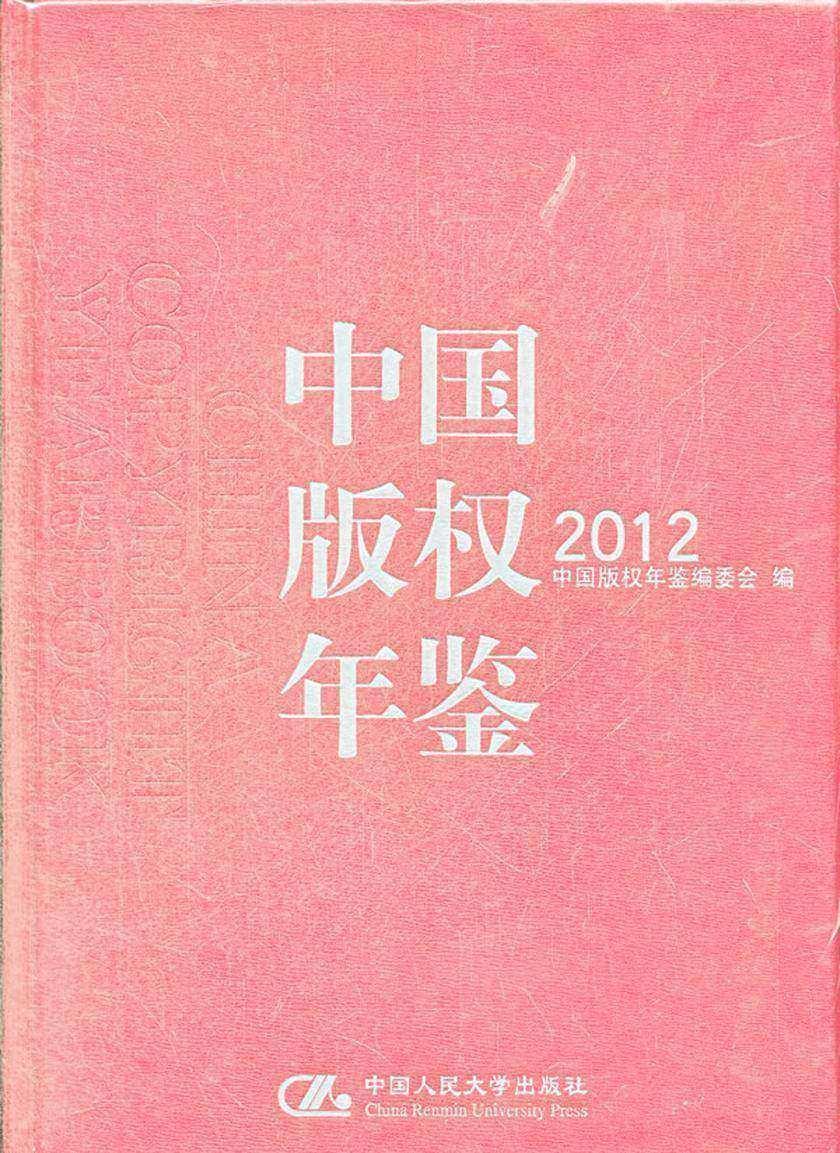 中国版权年鉴 2012(总第四卷)(仅适用PC阅读)