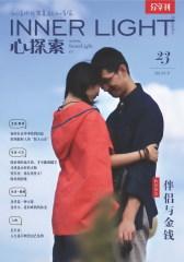 心探索·分享刊 vol.23伴侣与金钱(电子杂志)