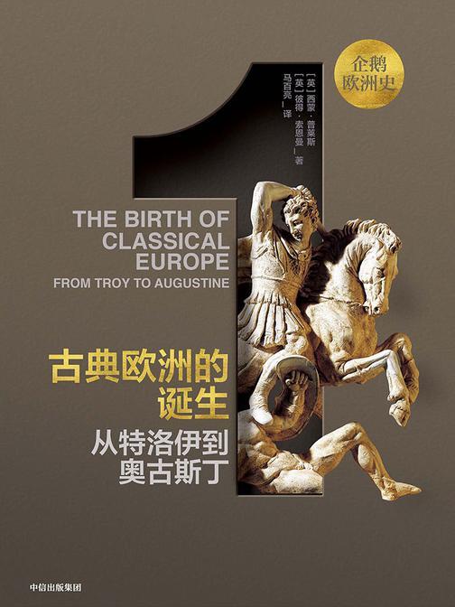 企鹅欧洲史·古典欧洲的诞生:从特洛伊到奥古斯丁