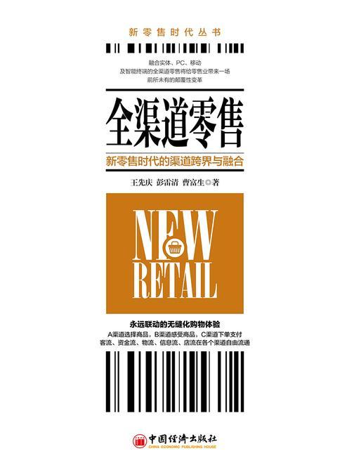 全渠道零售:新零售时代的渠道跨界与融合