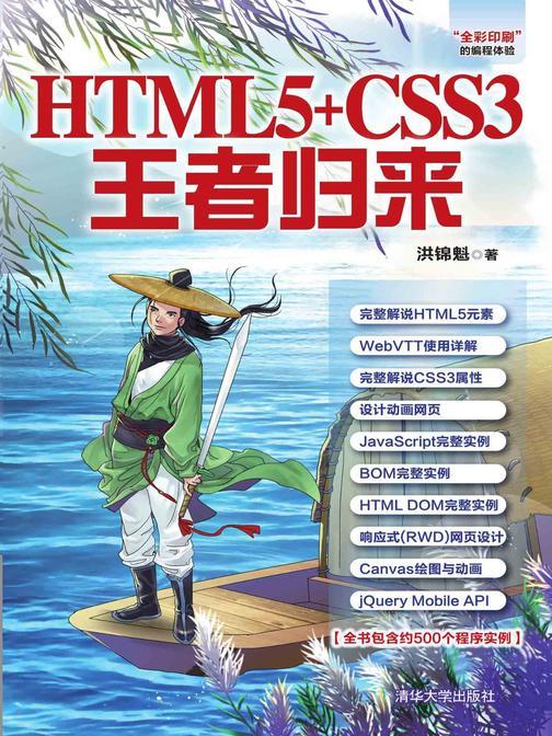 HTML5+CSS3王者归来