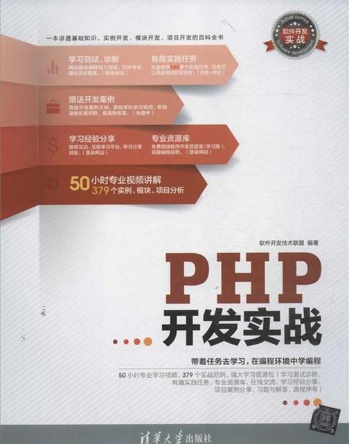 PHP开发实战