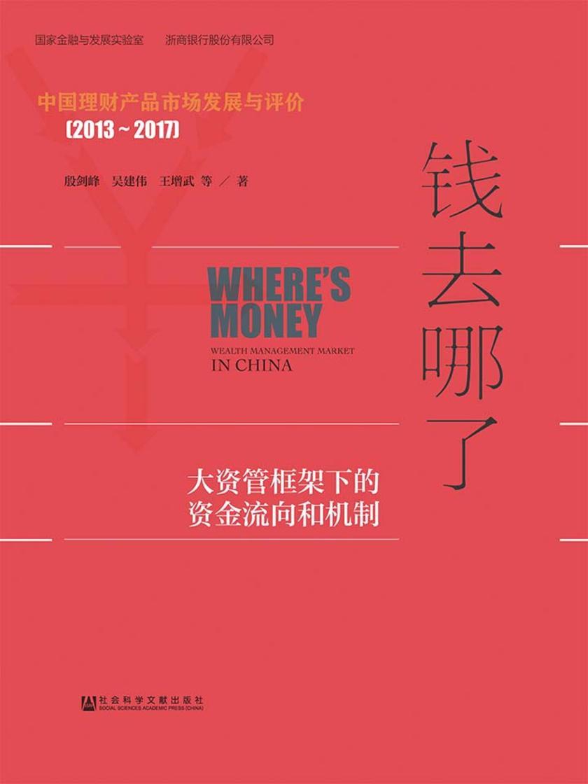 钱去哪了:大资管框架下的资金流向和机制——中国理财产品市场发展与评价(2013~2017)