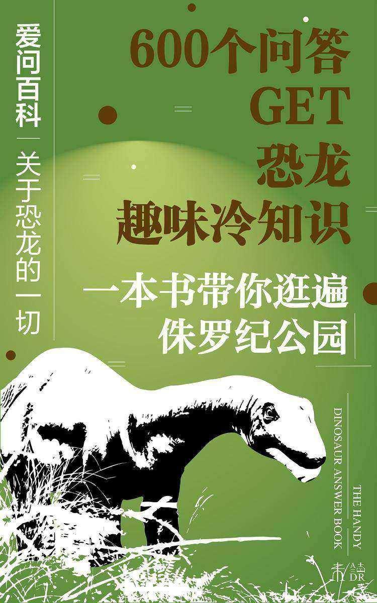"""爱问百科:关于恐龙的一切(一本让你看懂《侏罗纪公园》神奇史前世界!从""""头""""到""""尾""""观看恐龙""""吃喝拉撒"""")"""