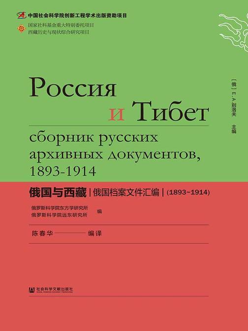 俄国与西藏:俄国档案文件汇编(1893~1914)