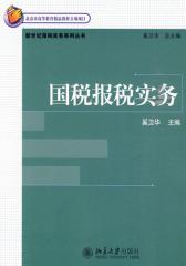 国税报税实务(仅适用PC阅读)