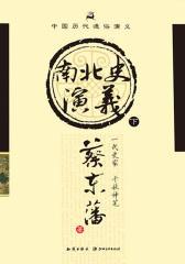 中国历代通俗演义:南北史演义(下)
