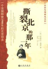 撕裂北京那一年(试读本)