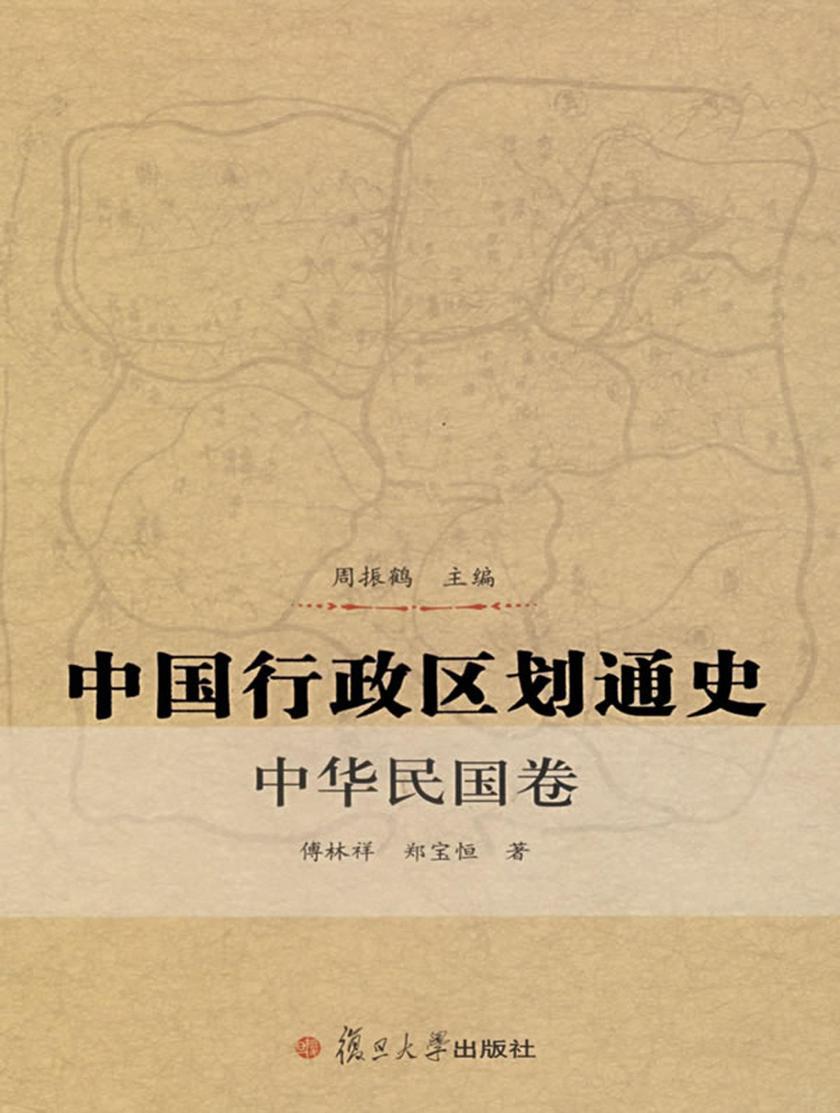 中国行政区划通史:中华民国卷(仅适用PC阅读)