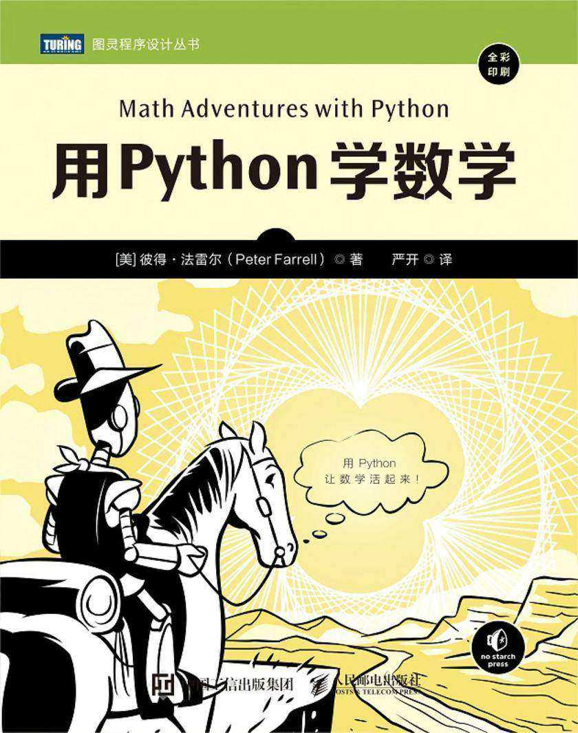 用Python学数学