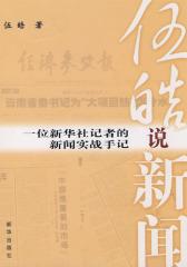 伍皓说新闻:一位新华社记者的新闻实战手记(试读本)