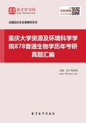 重庆大学资源及环境科学学院878普通生物学历年考研真题汇编