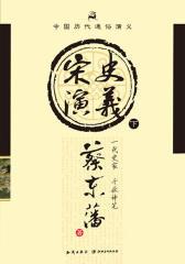 中国历代通俗演义:宋史演义(下)