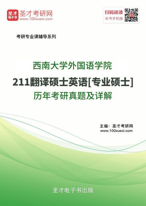 西南大学外国语学院211翻译硕士英语[专业硕士]历年考研真题及详解