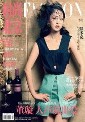 时尚北京 月刊 2011年09期(电子杂志)(仅适用PC阅读)