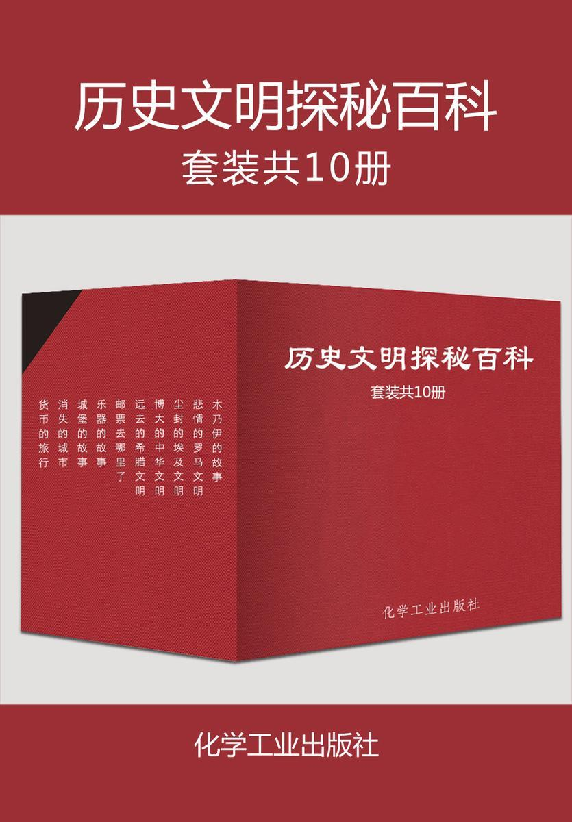 历史文明探秘百科(套装共10册)