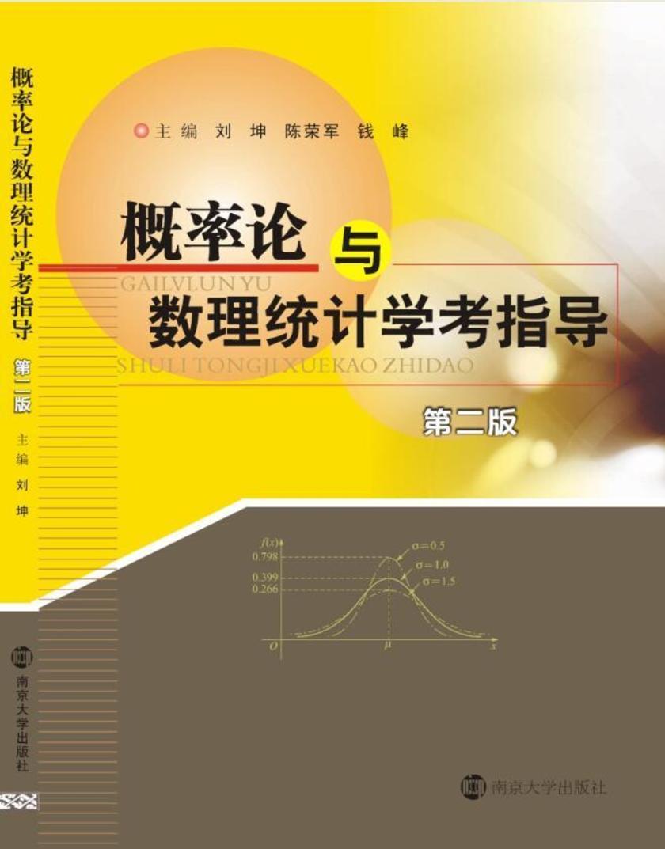 概率论与数理统计学考指导