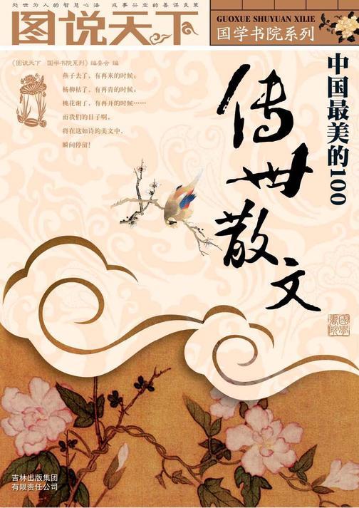 中国 美的100传世散文(仅适用PC阅读)