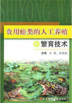 食用蛙类的人工养殖和繁育技术