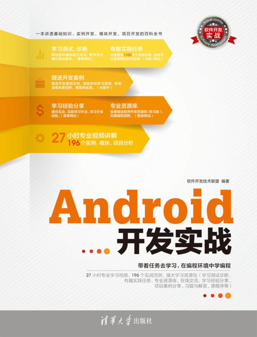Android 开发实战(仅适用PC阅读)