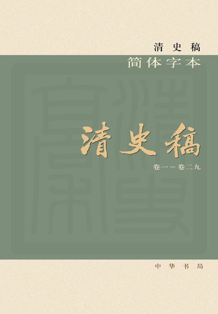 清史稿(简体横排本精装)全十二册(试读本)