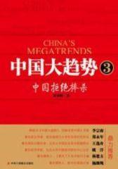 中国大趋势3:中国拒绝捧杀(试读本)