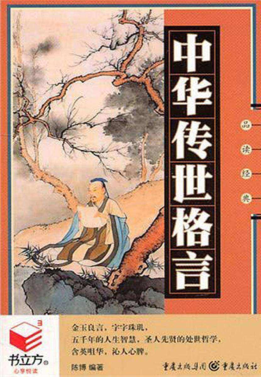 中华传世格言