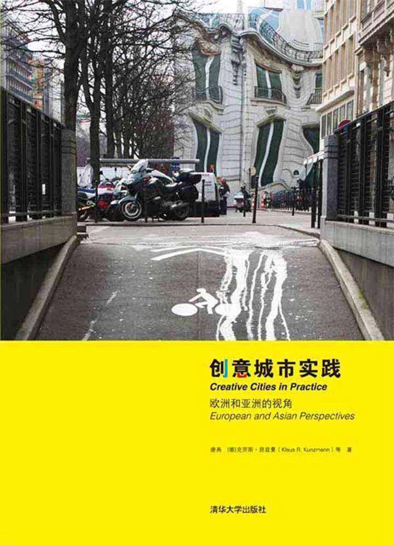 创意城市实践:欧洲和亚洲的视角