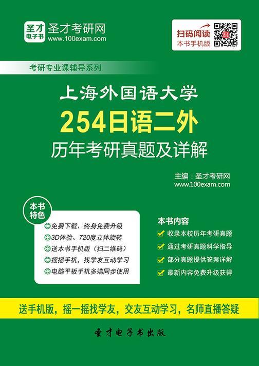 上海外国语大学254日语二外历年考研真题及详解