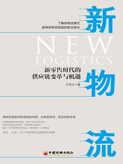 新物流:新零售时代的供应链变革与机遇