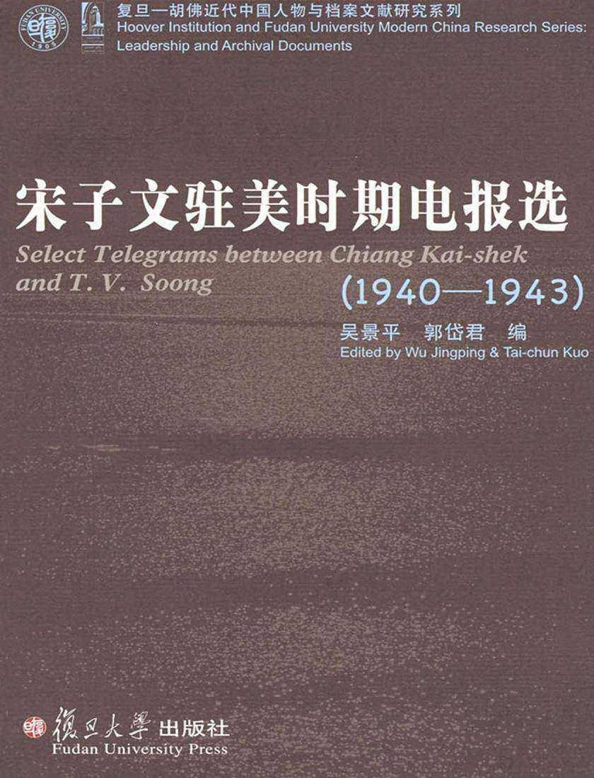 宋子文驻美时期电报选(1940-1943)(仅适用PC阅读)