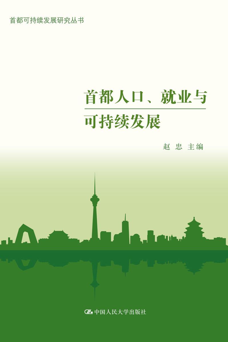首都人口、就业与可持续发展(仅适用PC阅读)