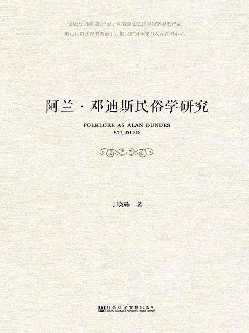 阿兰·邓迪斯民俗学研究