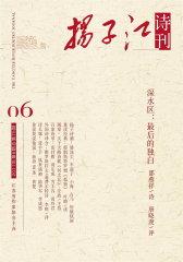 扬子江 双月刊 2011年06期(电子杂志)(仅适用PC阅读)