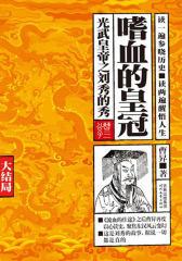 嗜血的皇冠:光武皇帝之刘秀的秀(大结局)