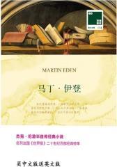 马丁·伊登(双语译林买中文版送英文版原著)