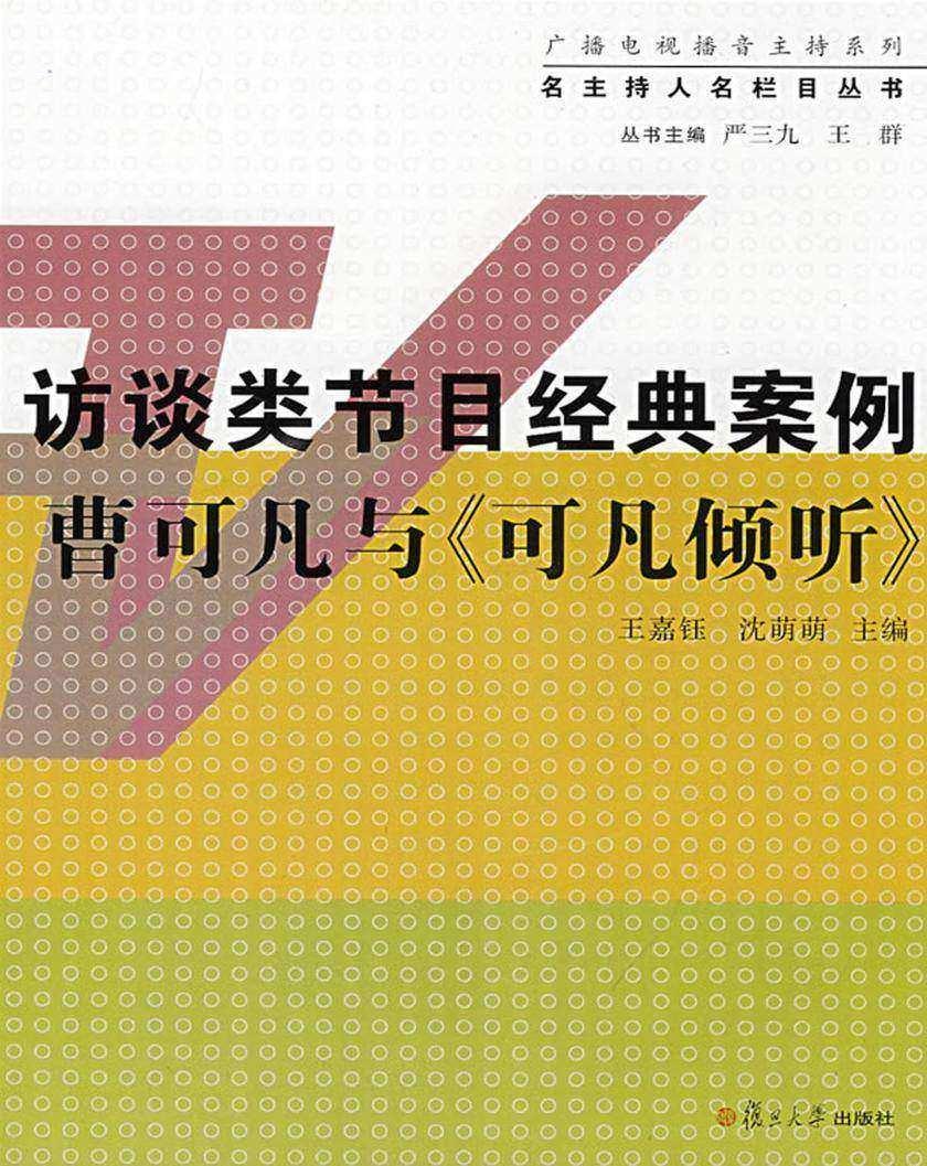 访谈类节目经典案例:曹可凡与《可凡倾听》(仅适用PC阅读)