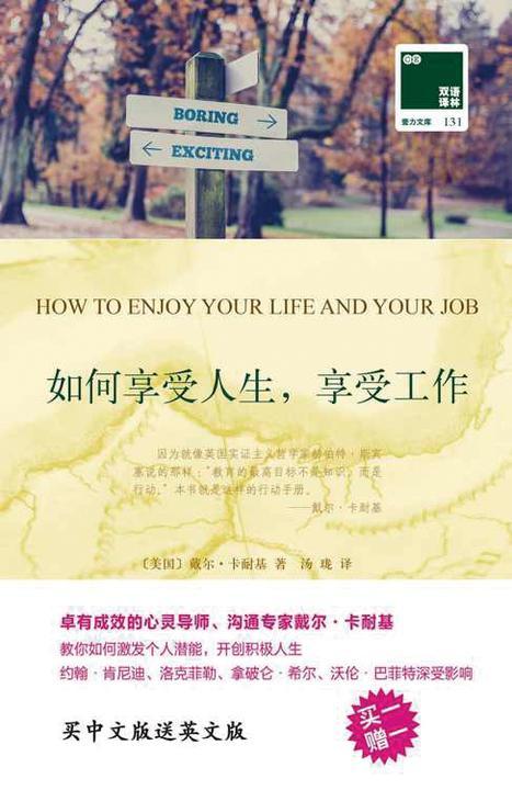 如何享受人生,享受工作(双语译林买中文版送英文版原著)