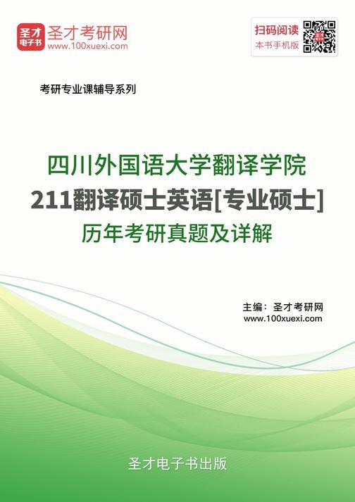 四川外国语大学翻译学院211翻译硕士英语[专业硕士]历年考研真题及详解